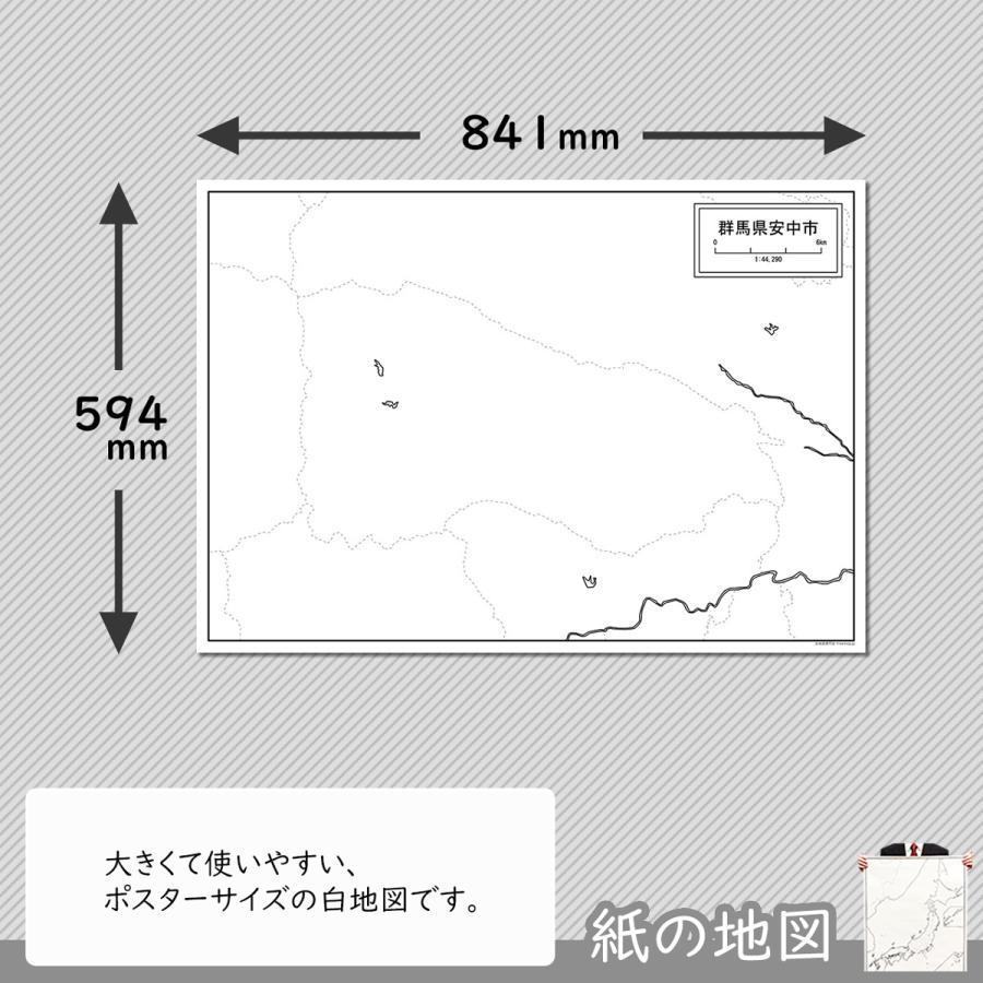群馬県安中市の紙の白地図 A1サイズ2枚セット freemap 02