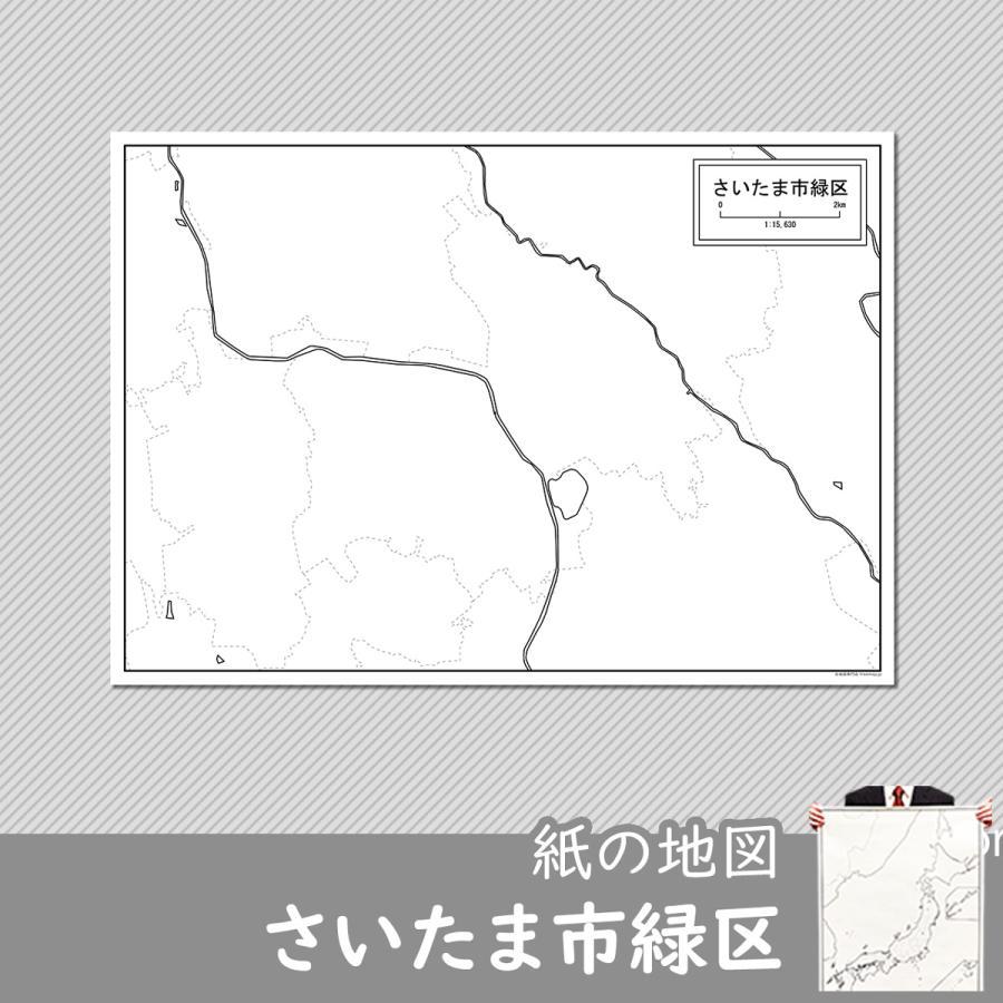 さいたま市緑区の紙の白地図 freemap