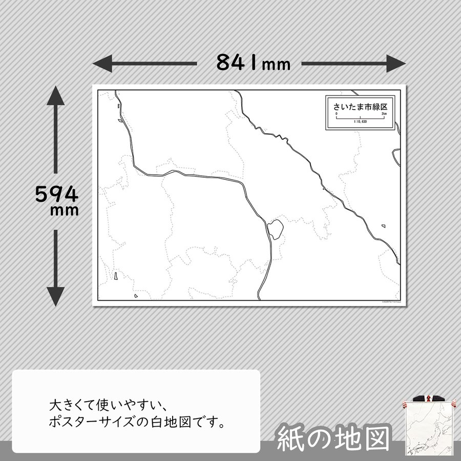 さいたま市緑区の紙の白地図 freemap 02