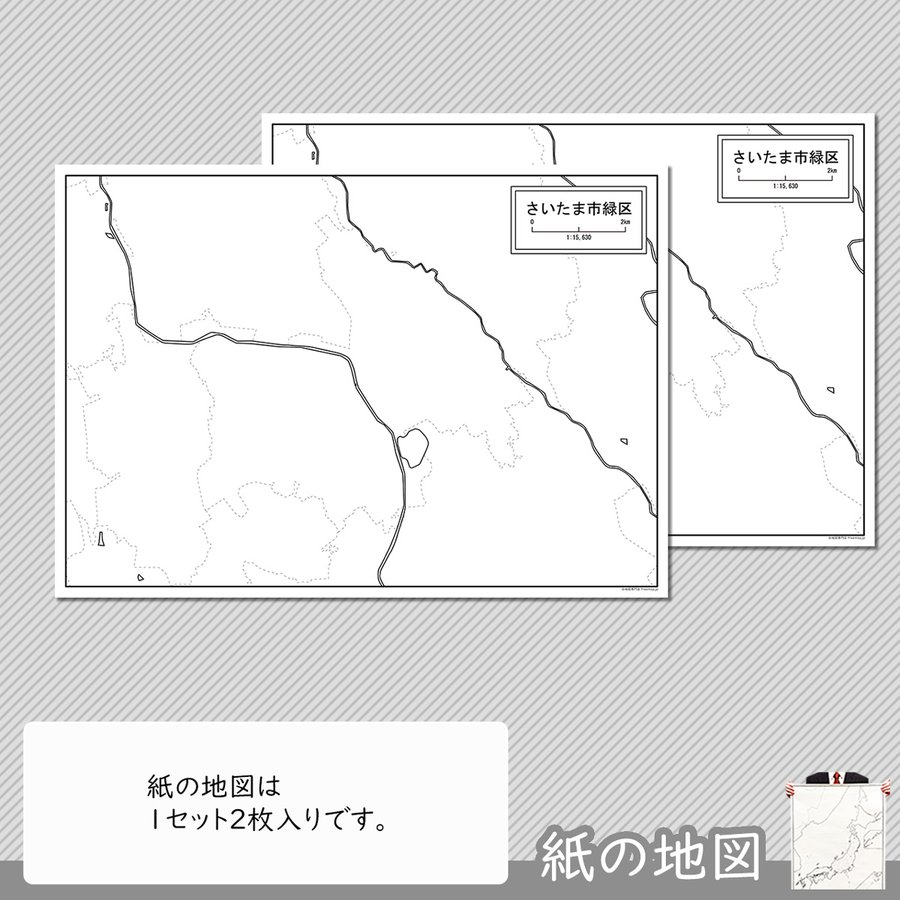 さいたま市緑区の紙の白地図 freemap 04