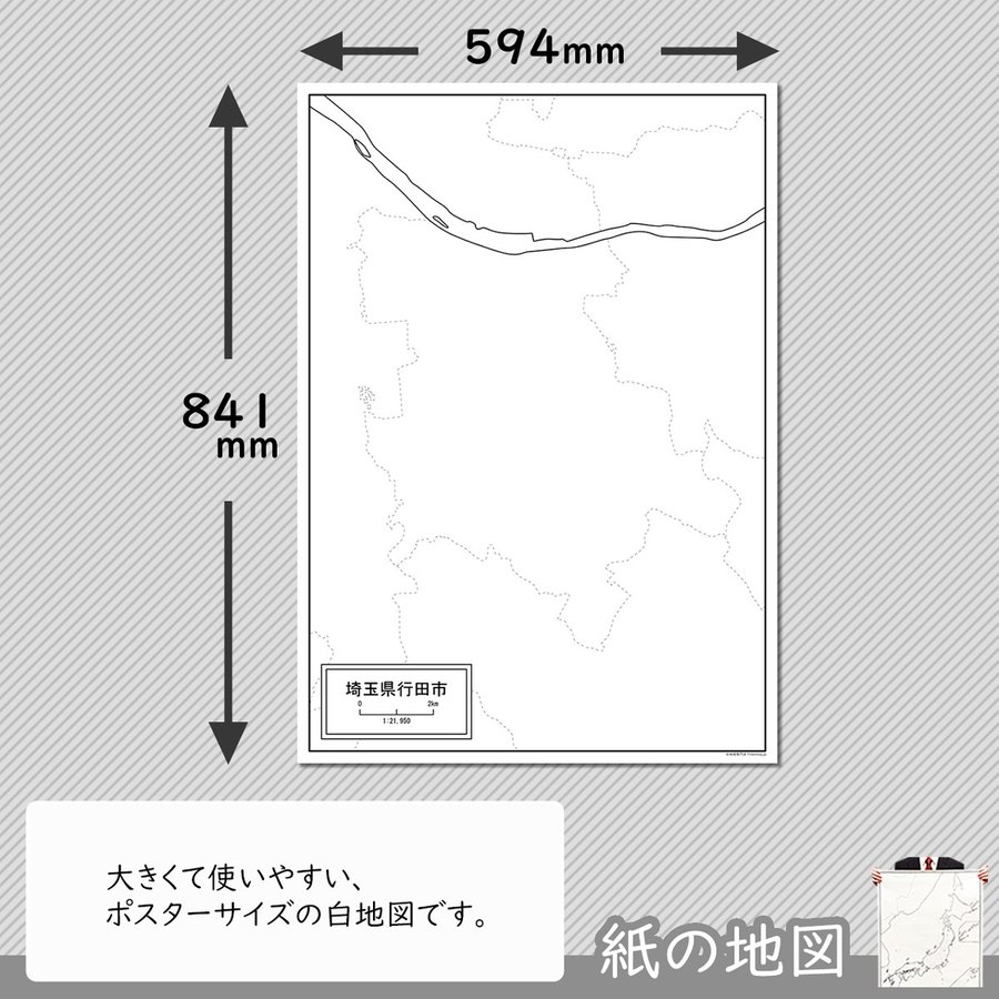 埼玉県行田市の紙の白地図|freemap|02