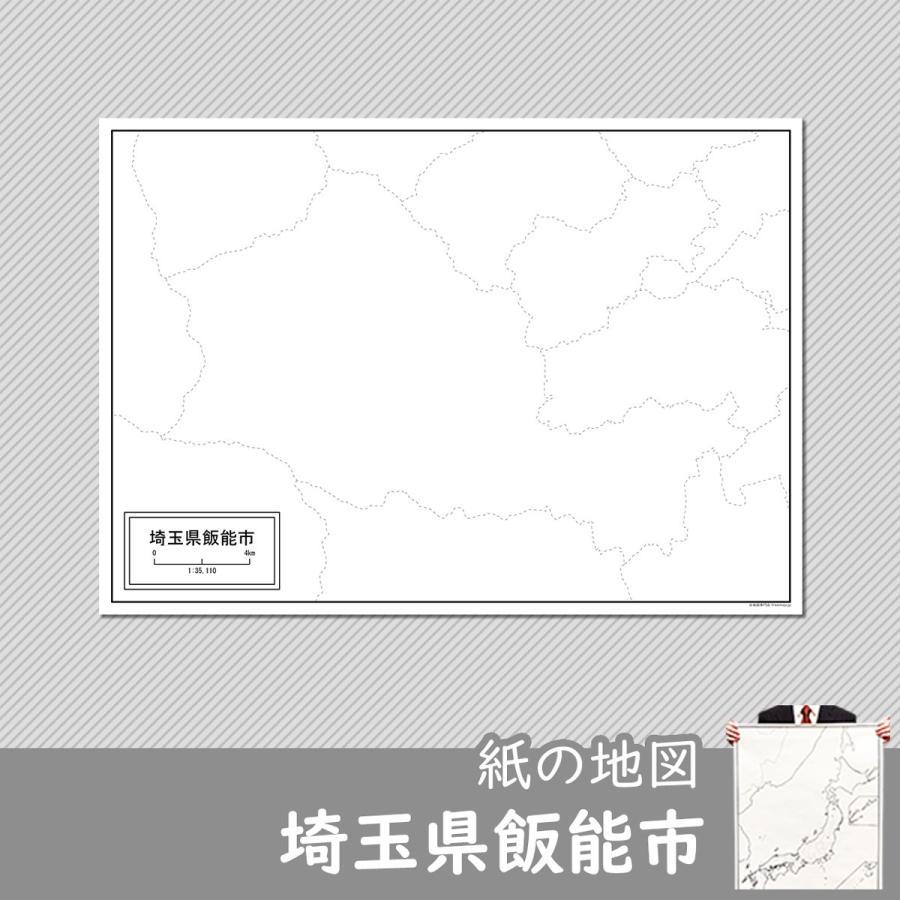 埼玉県飯能市の紙の白地図 freemap