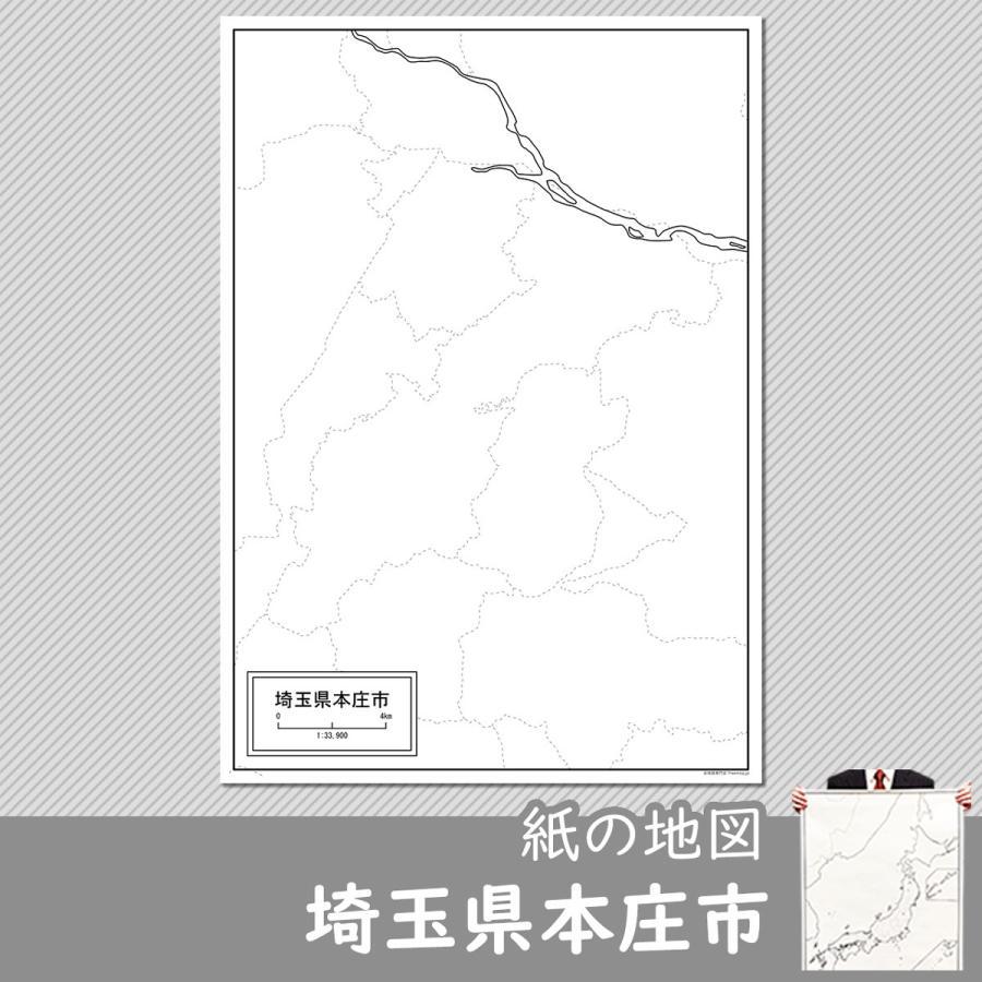 埼玉県本庄市の紙の白地図|freemap