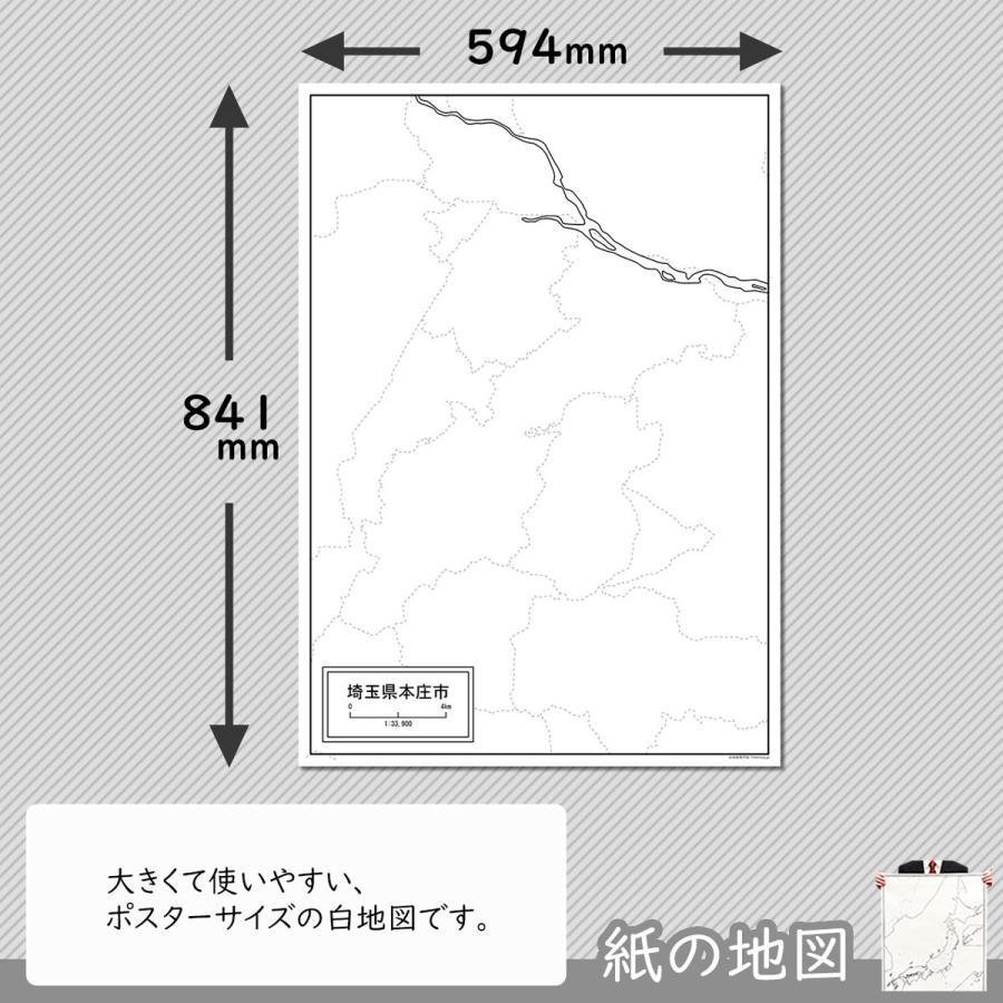 埼玉県本庄市の紙の白地図|freemap|02