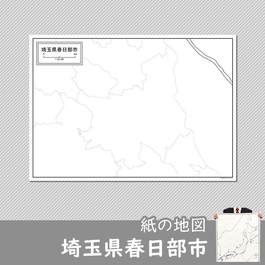 埼玉県春日部市の紙の白地図 freemap