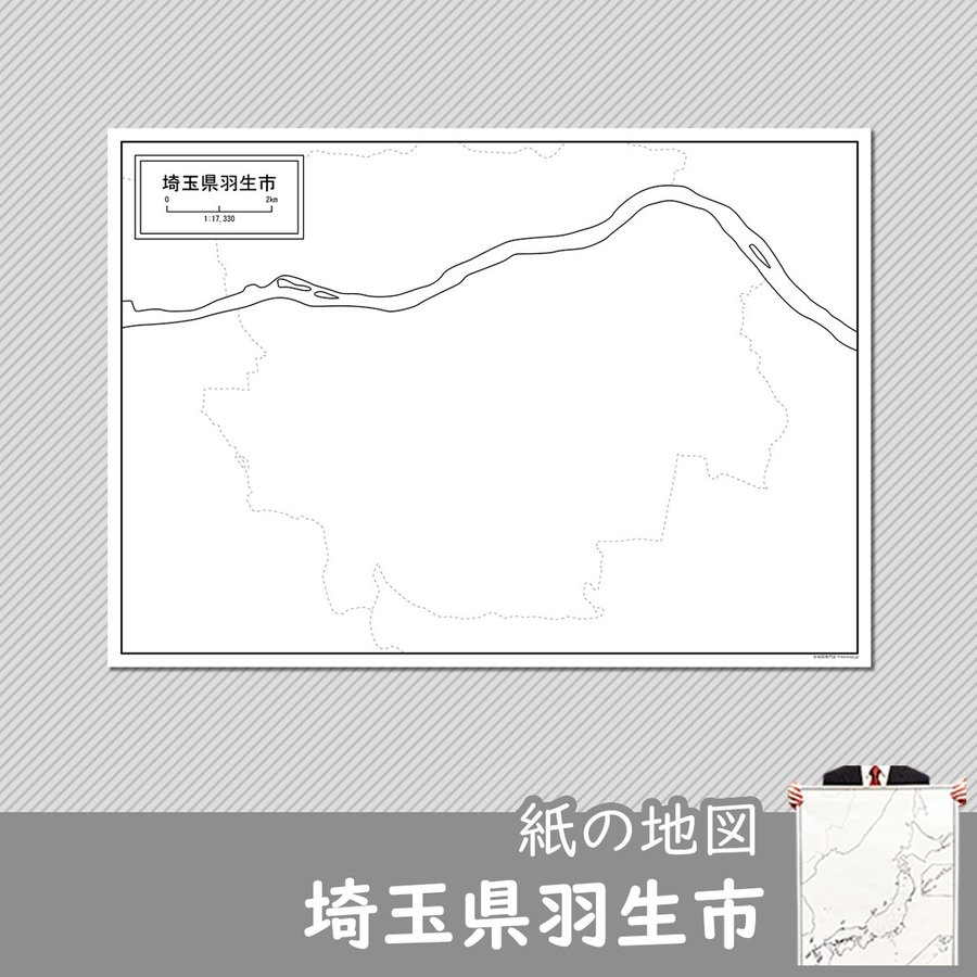 埼玉県羽生市の紙の白地図|freemap