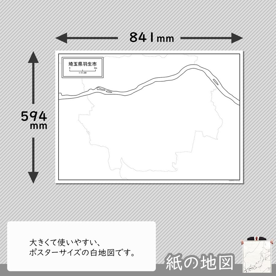 埼玉県羽生市の紙の白地図|freemap|02