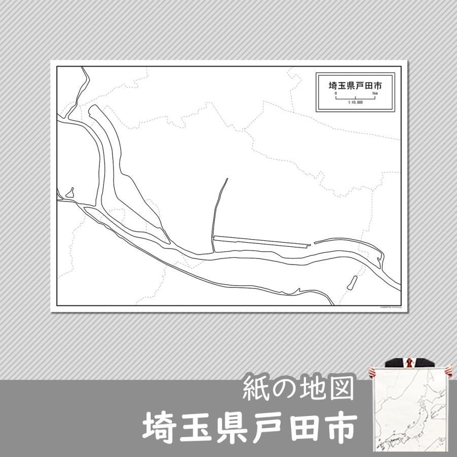 埼玉県戸田市の紙の白地図|freemap