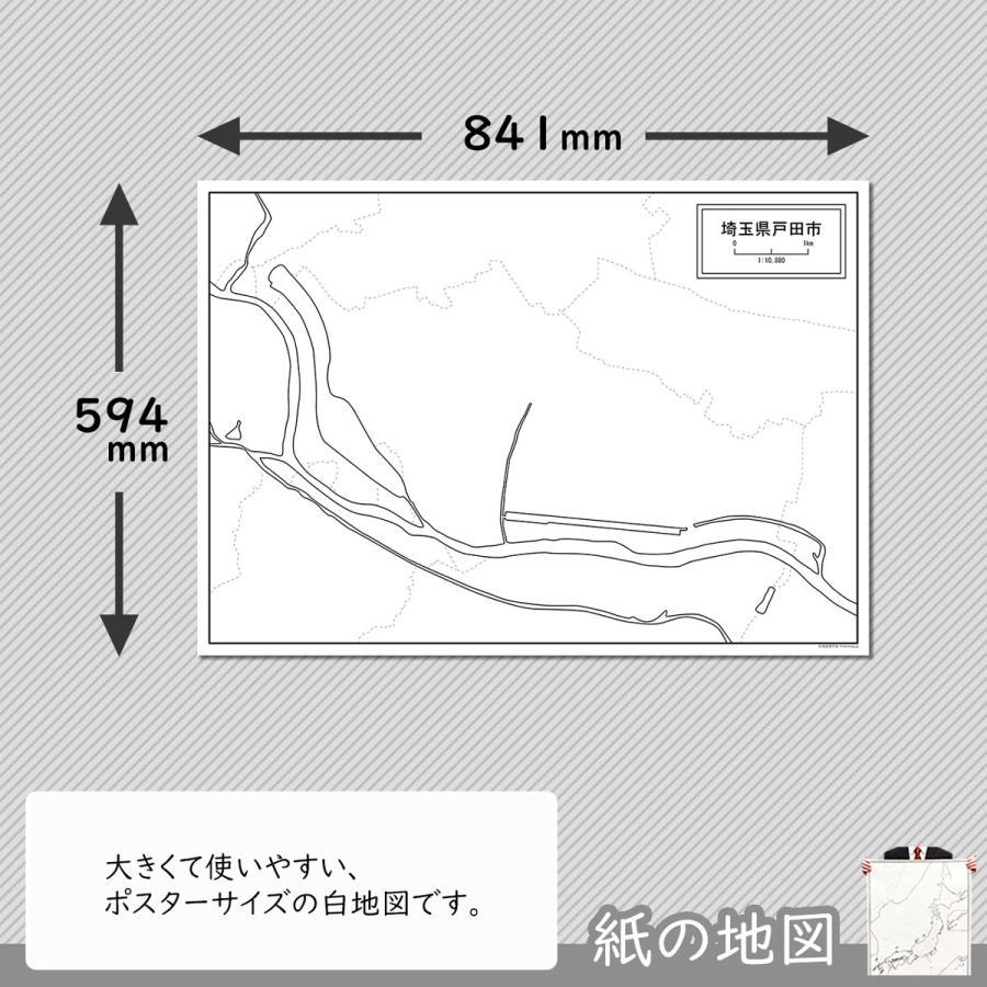 埼玉県戸田市の紙の白地図|freemap|02