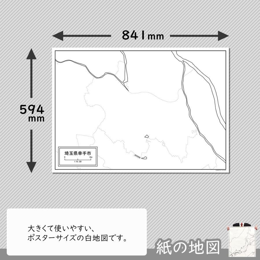 埼玉県幸手市の紙の白地図 freemap 02
