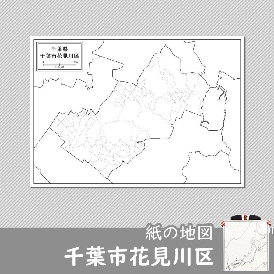 千葉市花見川区の紙の地図 freemap
