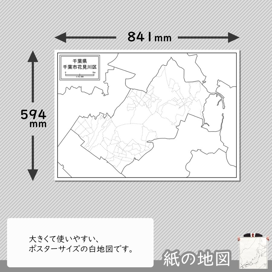 千葉市花見川区の紙の地図 freemap 02