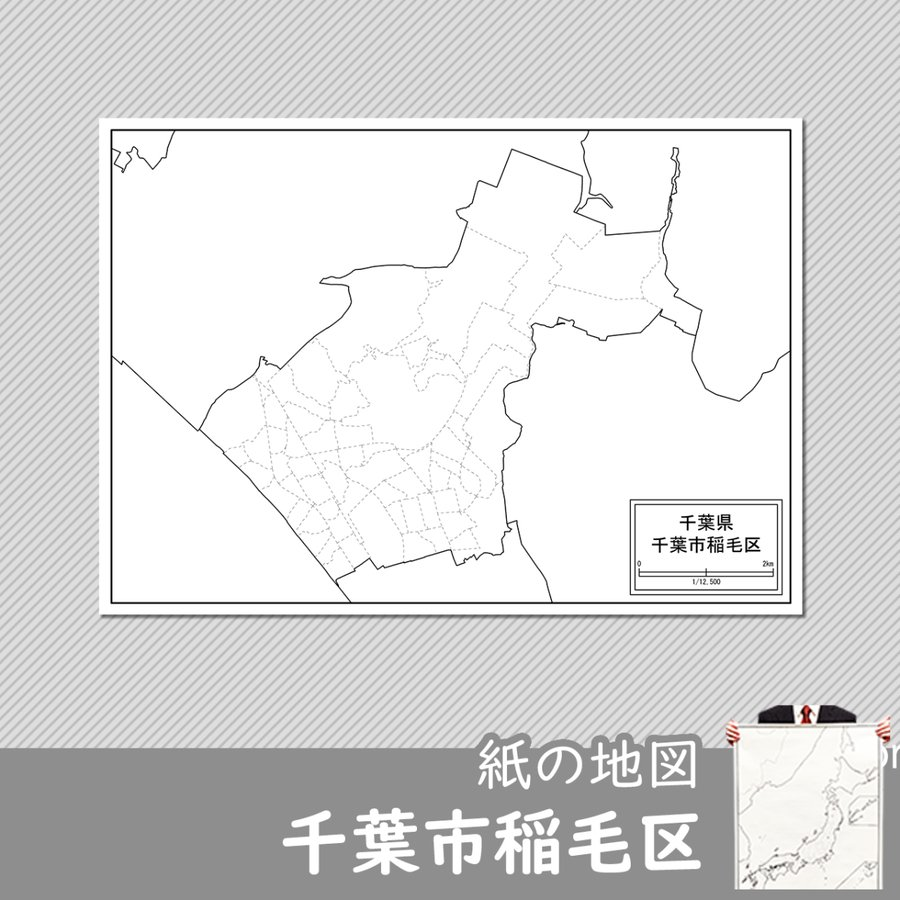 千葉市稲毛区の紙の地図|freemap