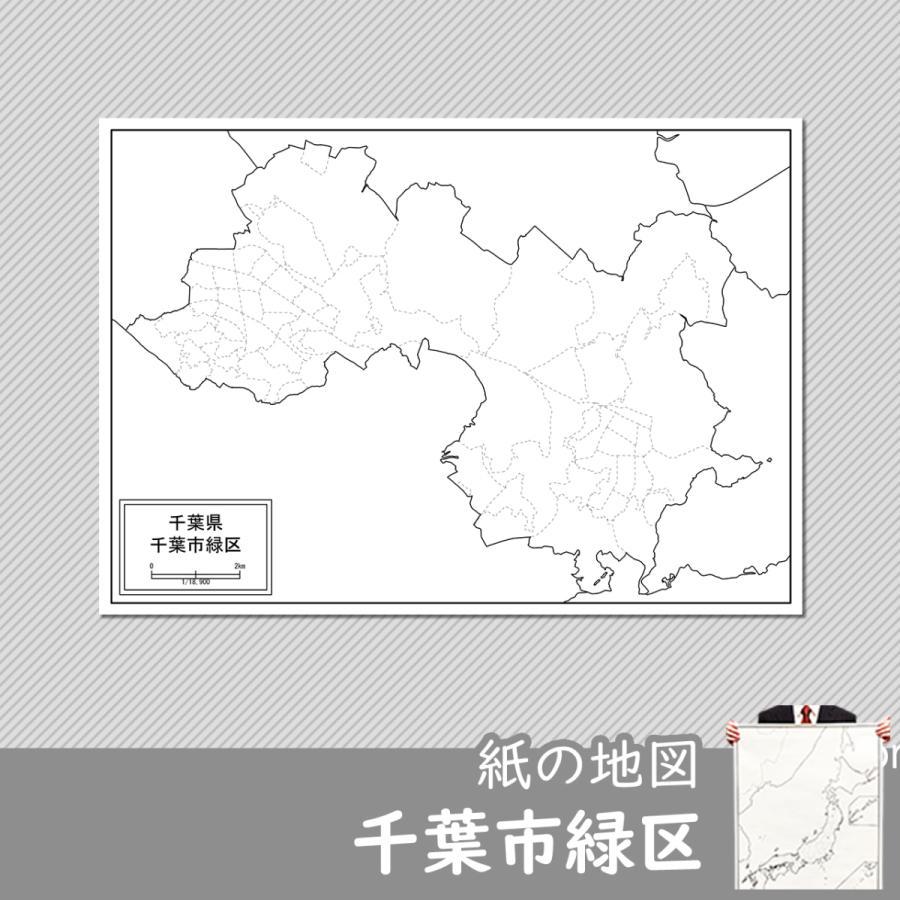 千葉市緑区の紙の地図|freemap