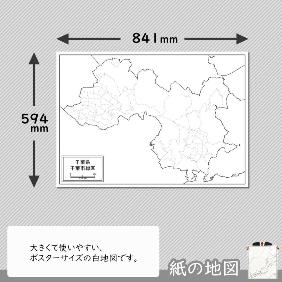 千葉市緑区の紙の地図|freemap|02