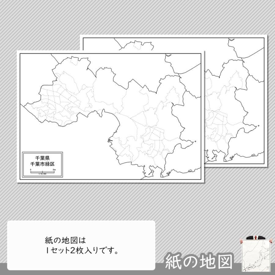 千葉市緑区の紙の地図|freemap|04