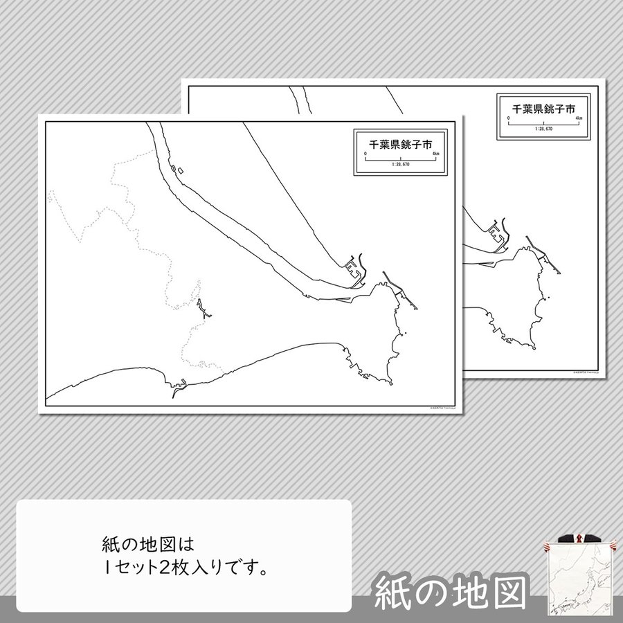 千葉県銚子市の紙の白地図|freemap|04