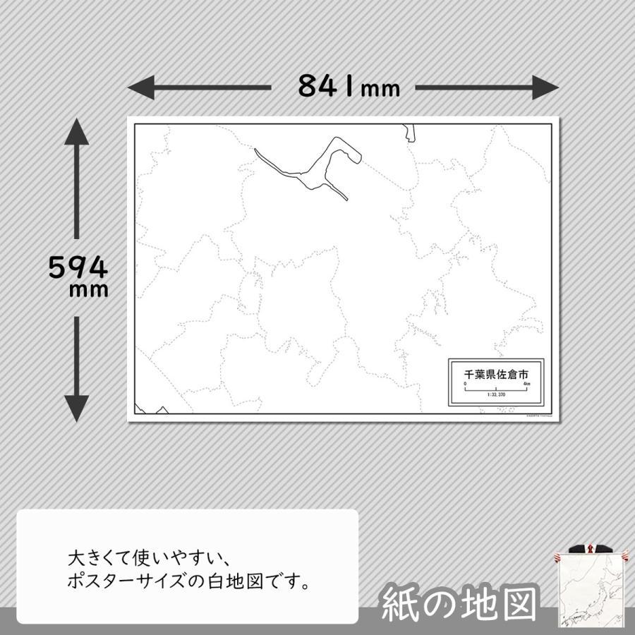 千葉県佐倉市の紙の白地図|freemap|02