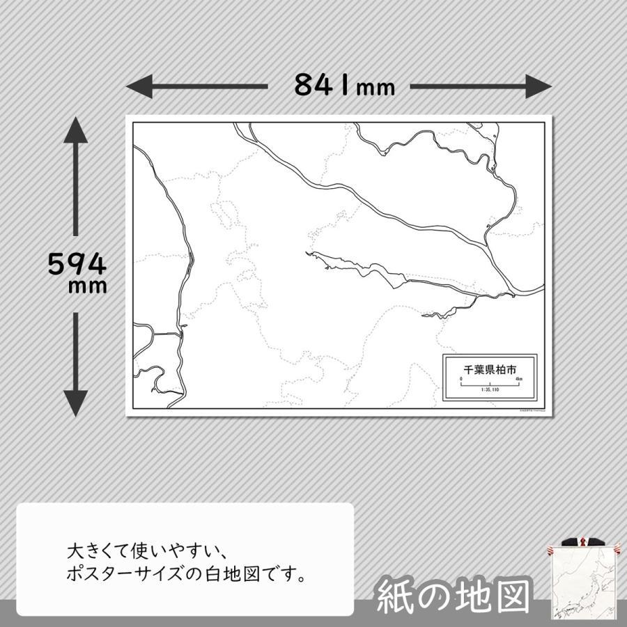 千葉県柏市の紙の白地図|freemap|02