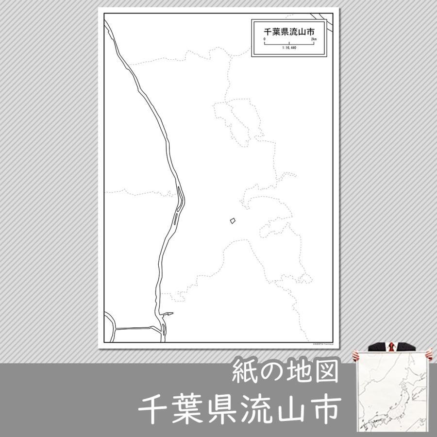 千葉県流山市の紙の白地図|freemap