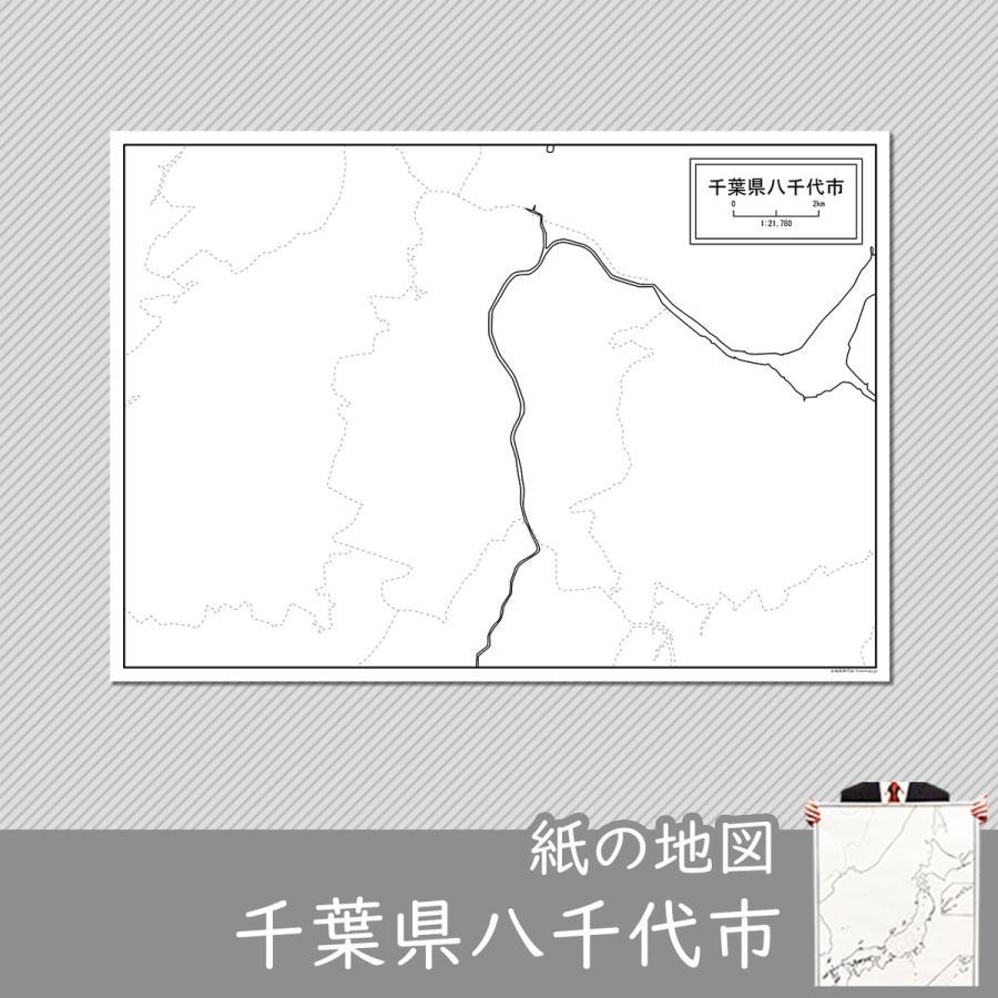 千葉県八千代市の紙の白地図|freemap