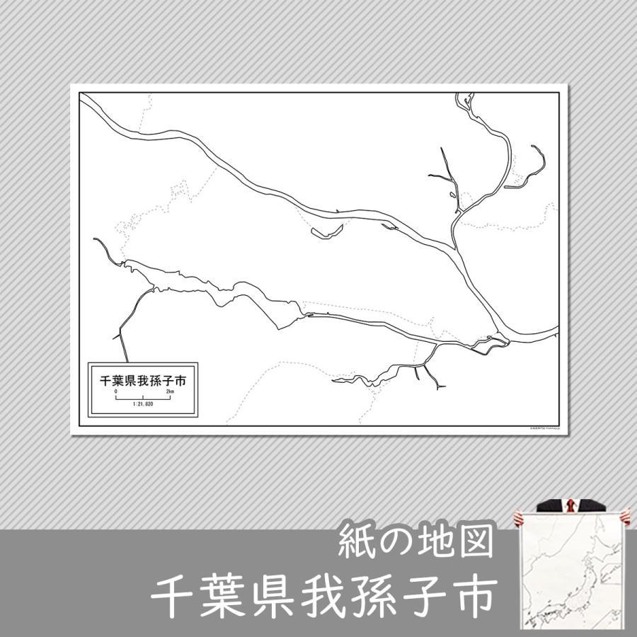 千葉県我孫子市の紙の白地図|freemap