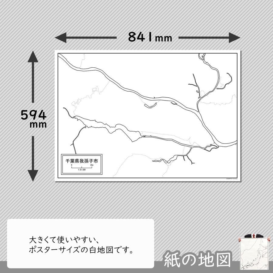 千葉県我孫子市の紙の白地図|freemap|02