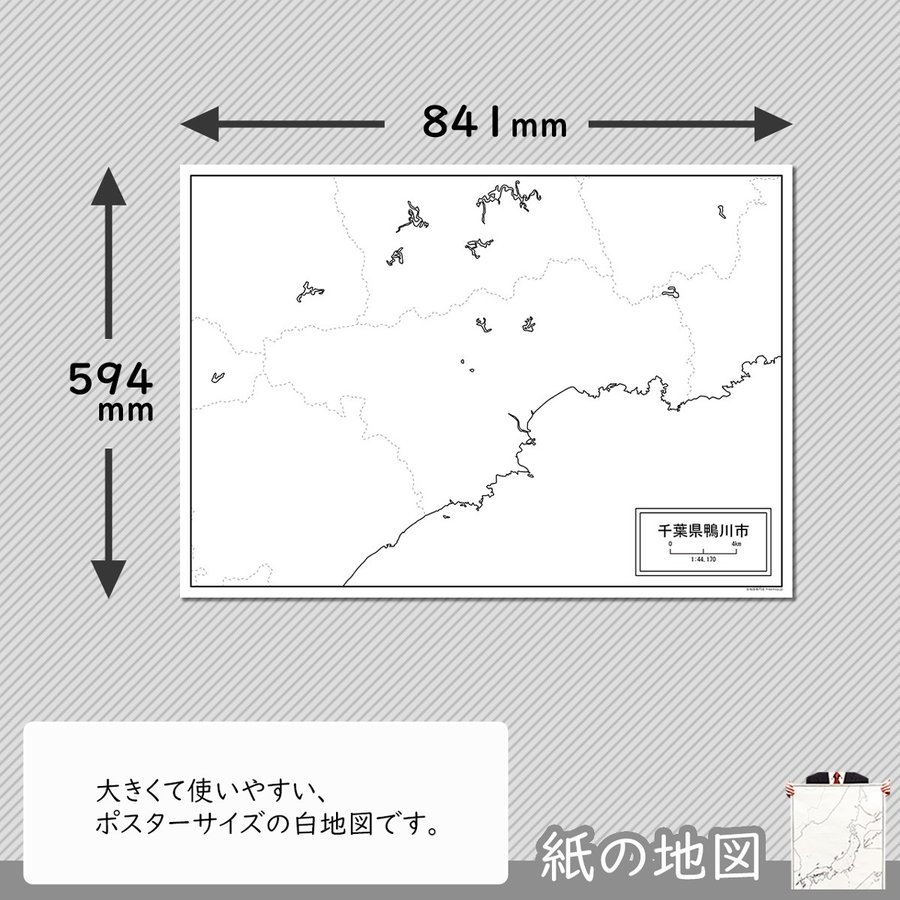 千葉県鴨川市の紙の白地図|freemap|02