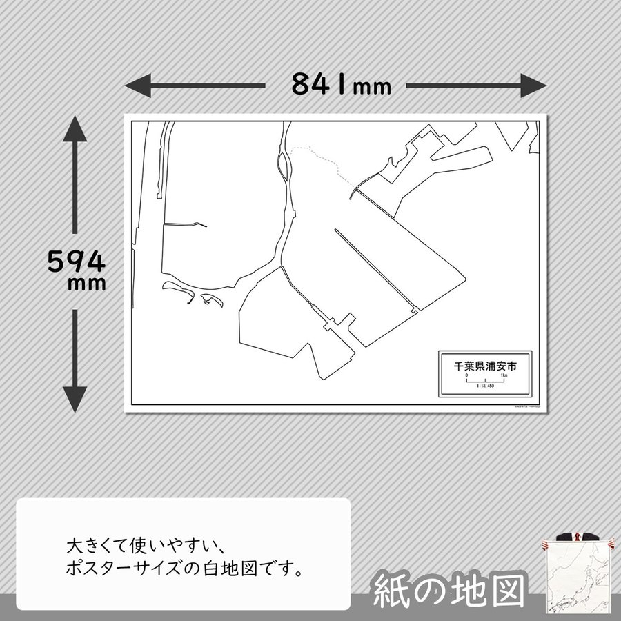 千葉県浦安市の紙の白地図|freemap|02