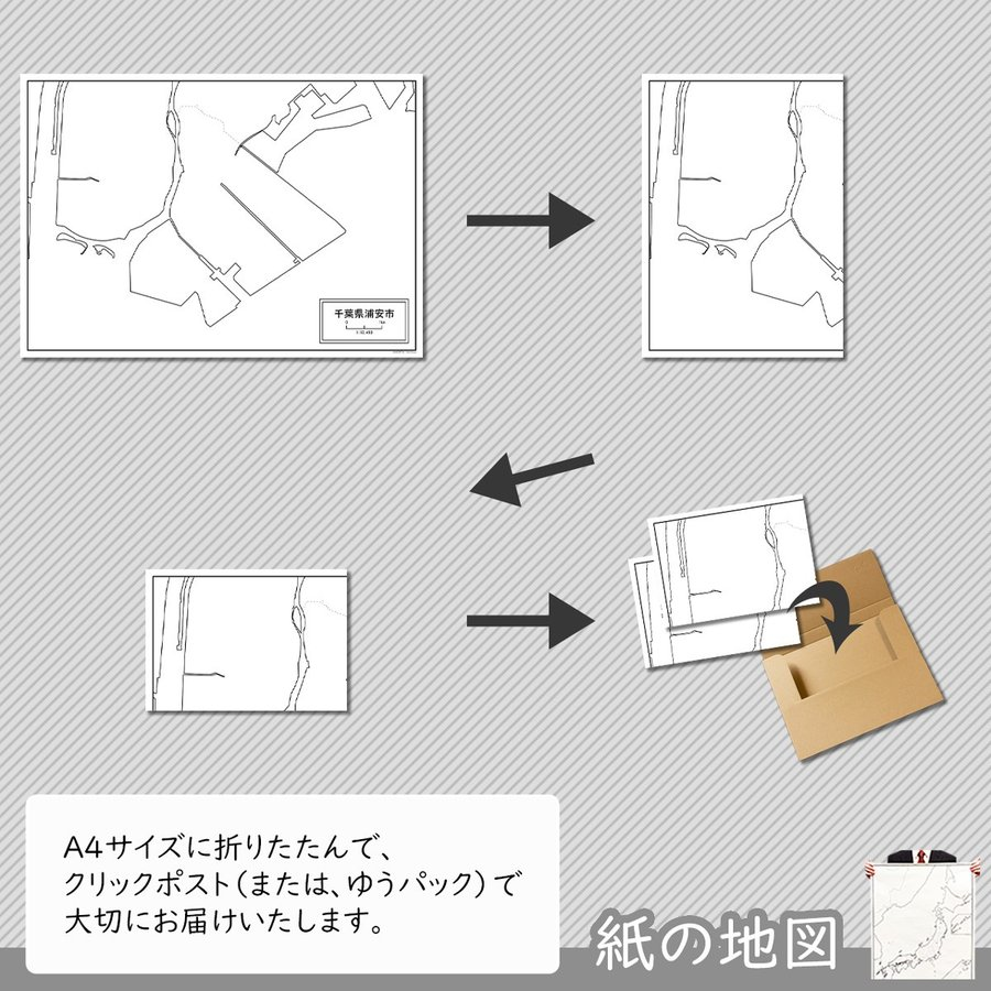 千葉県浦安市の紙の白地図|freemap|05