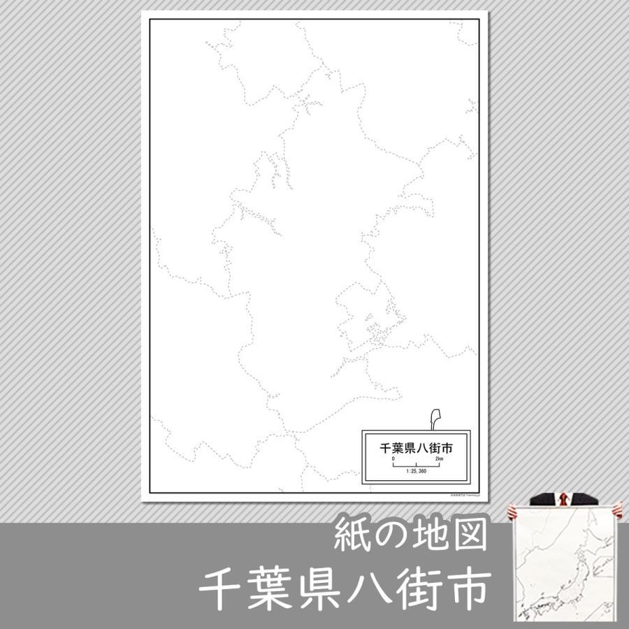 千葉県八街市の紙の白地図 freemap