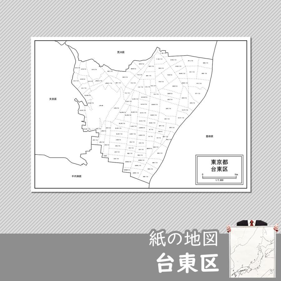 台東区の紙の地図|freemap