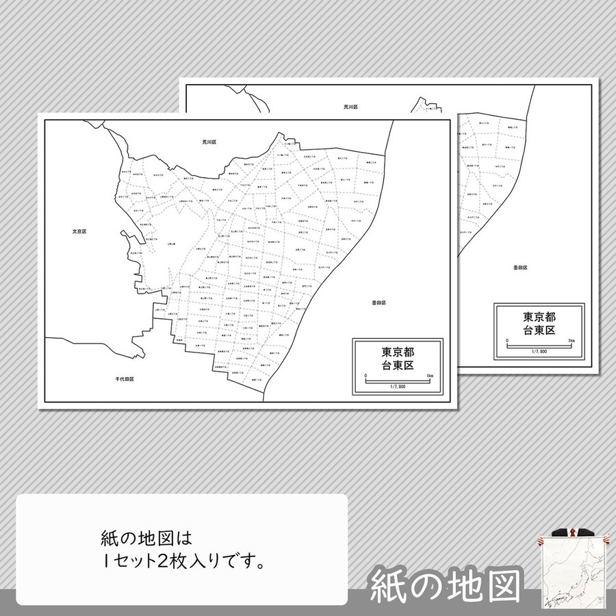 台東区の紙の地図|freemap|04