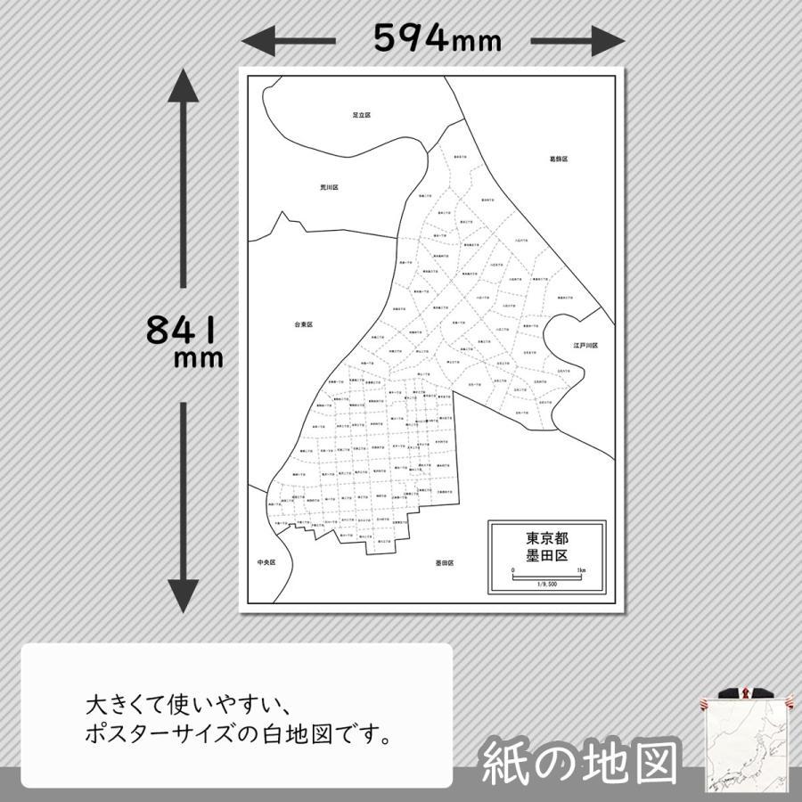 墨田区の紙の地図|freemap|02