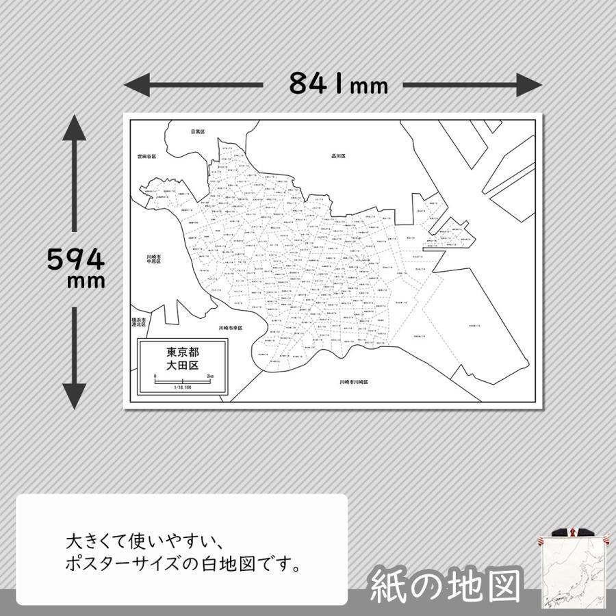 大田区の紙の地図|freemap|02