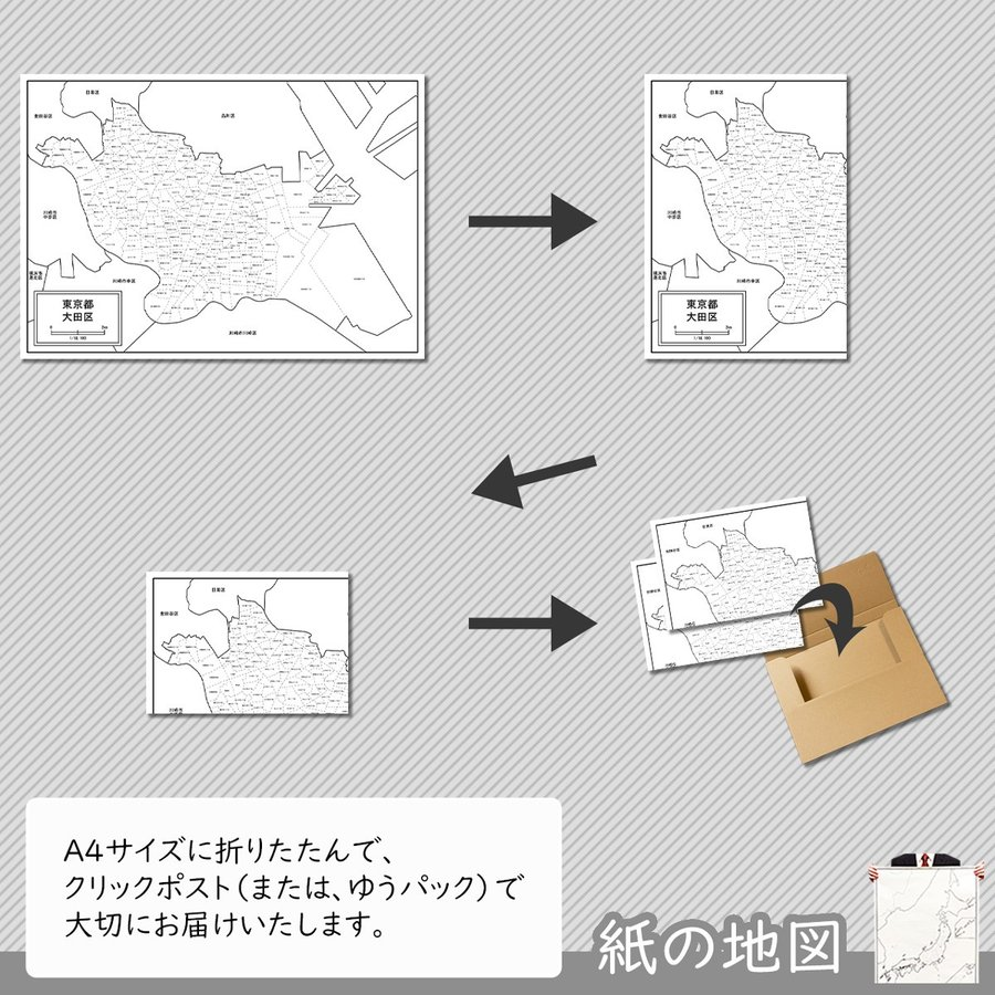 大田区の紙の地図|freemap|05