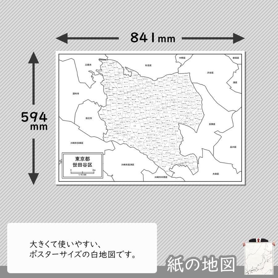 世田谷区の紙の地図|freemap|02