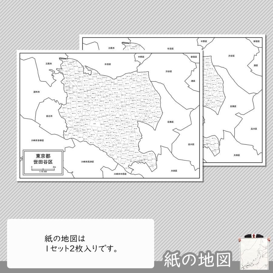 世田谷区の紙の地図|freemap|04