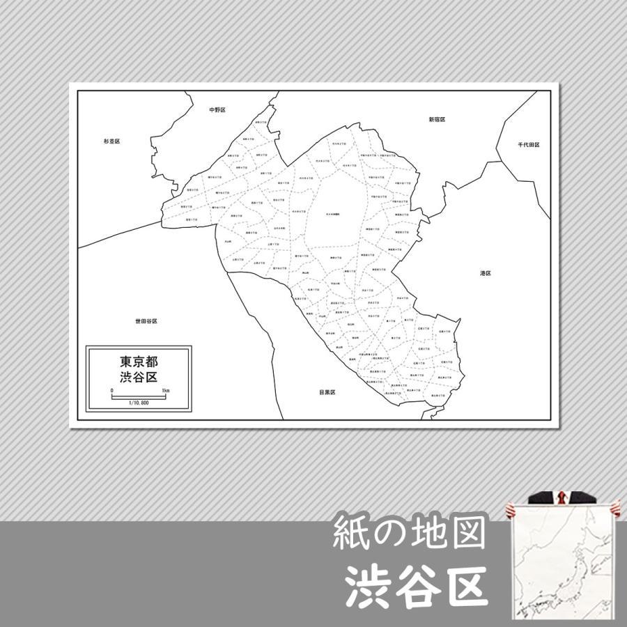 渋谷区の紙の地図 freemap