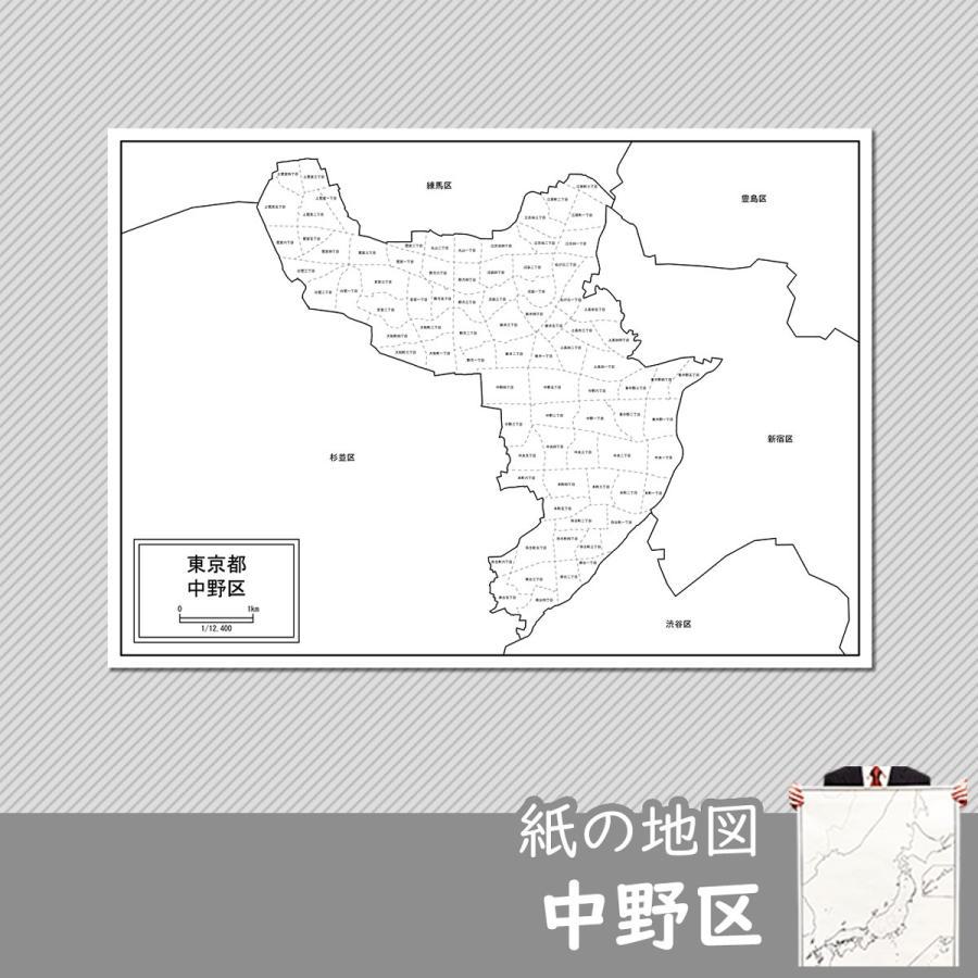 中野区の紙の地図 freemap