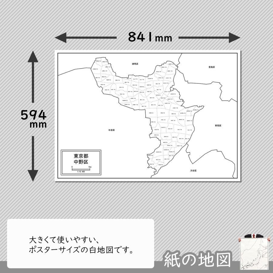 中野区の紙の地図 freemap 02