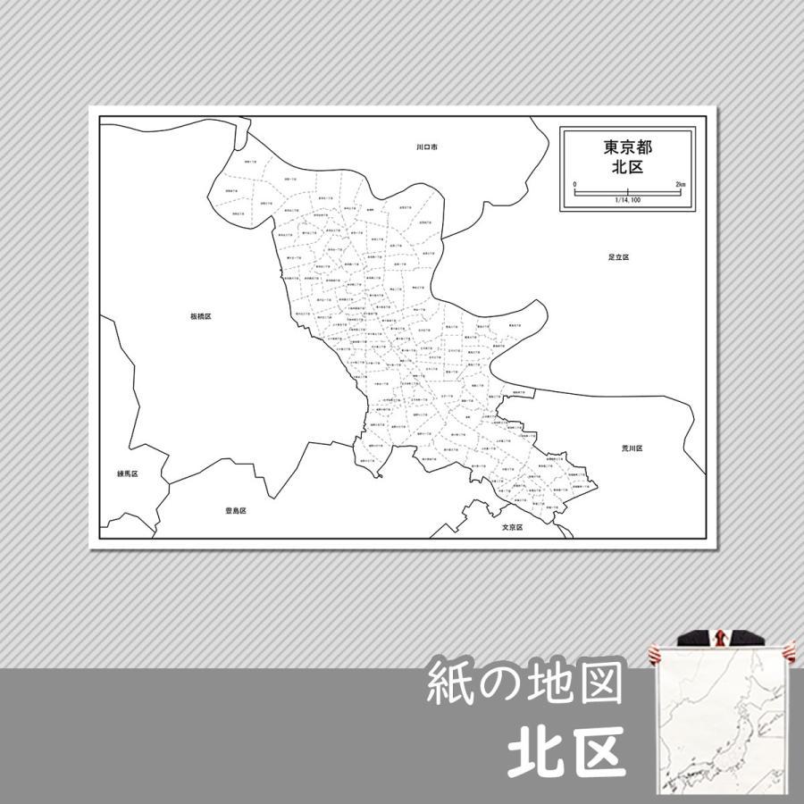北区の紙の地図 freemap
