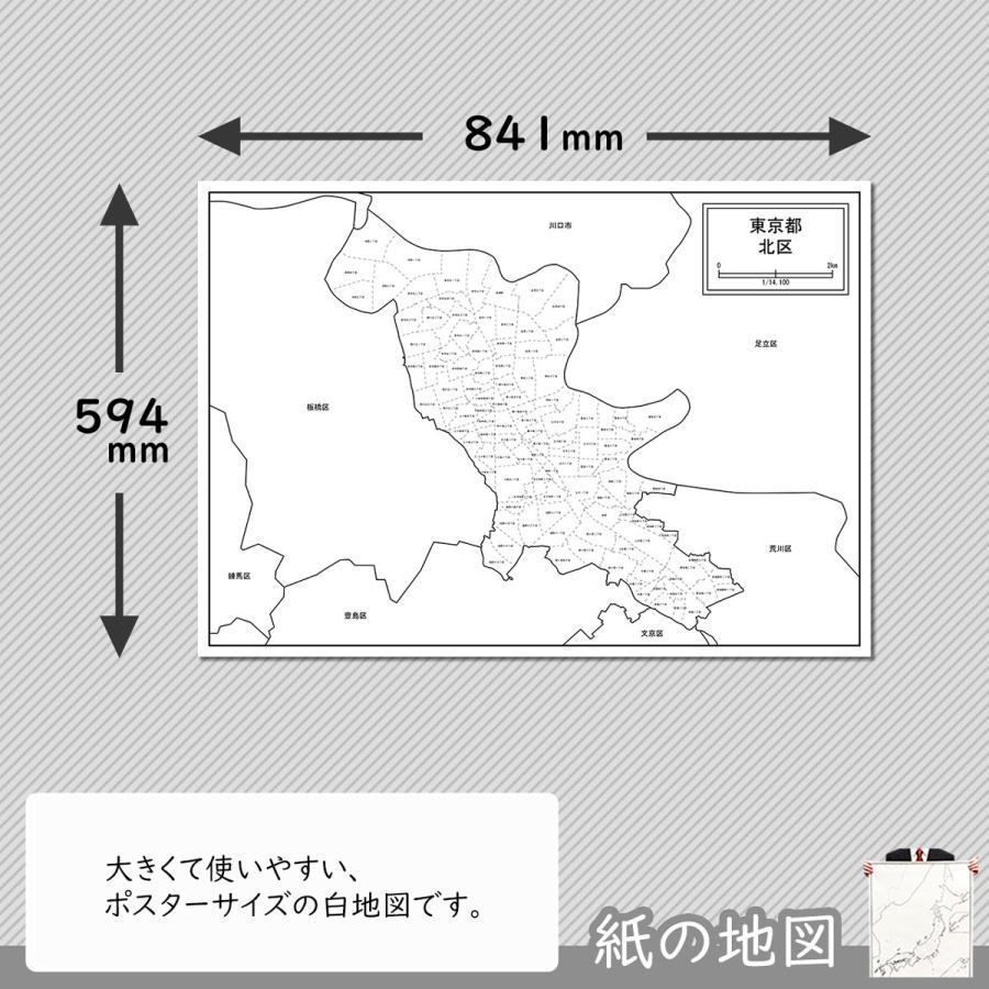 北区の紙の地図 freemap 02