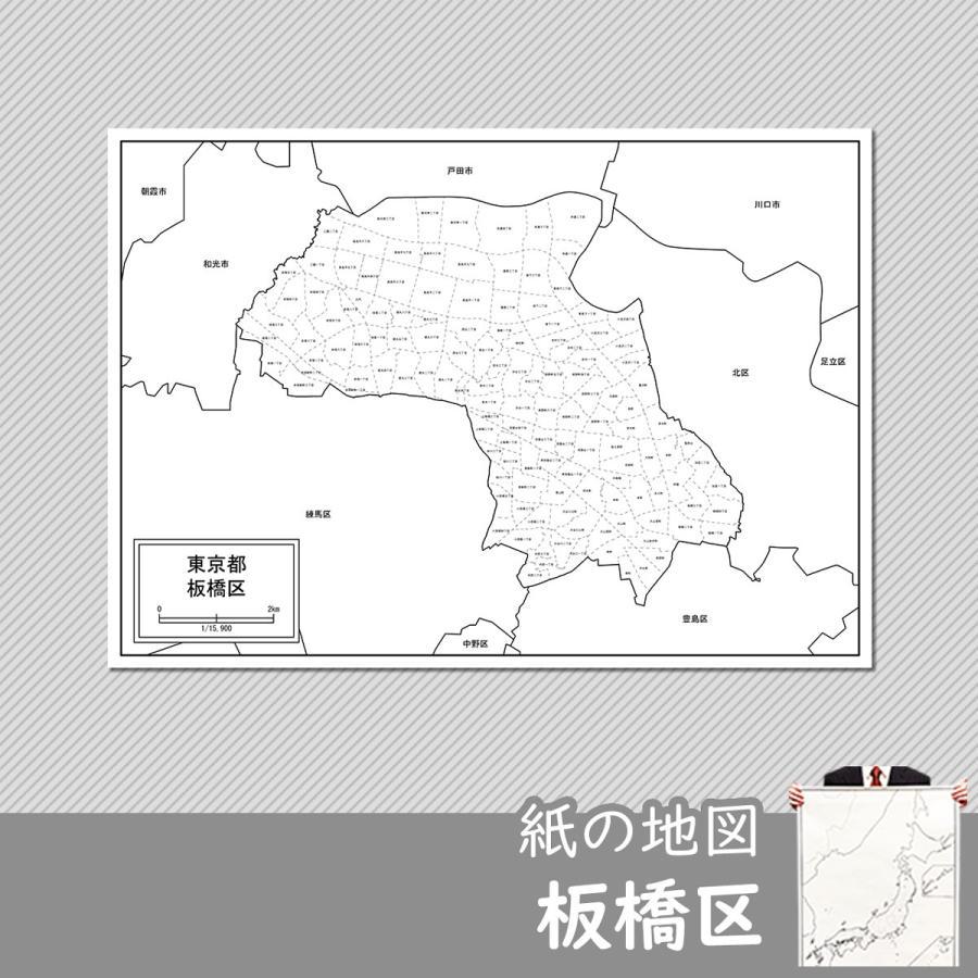 板橋区の紙の地図 freemap