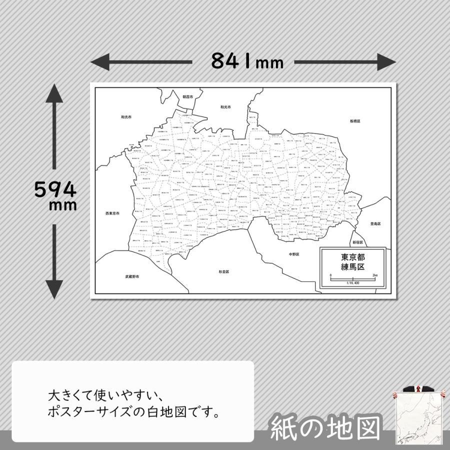 練馬区の紙の地図|freemap|02
