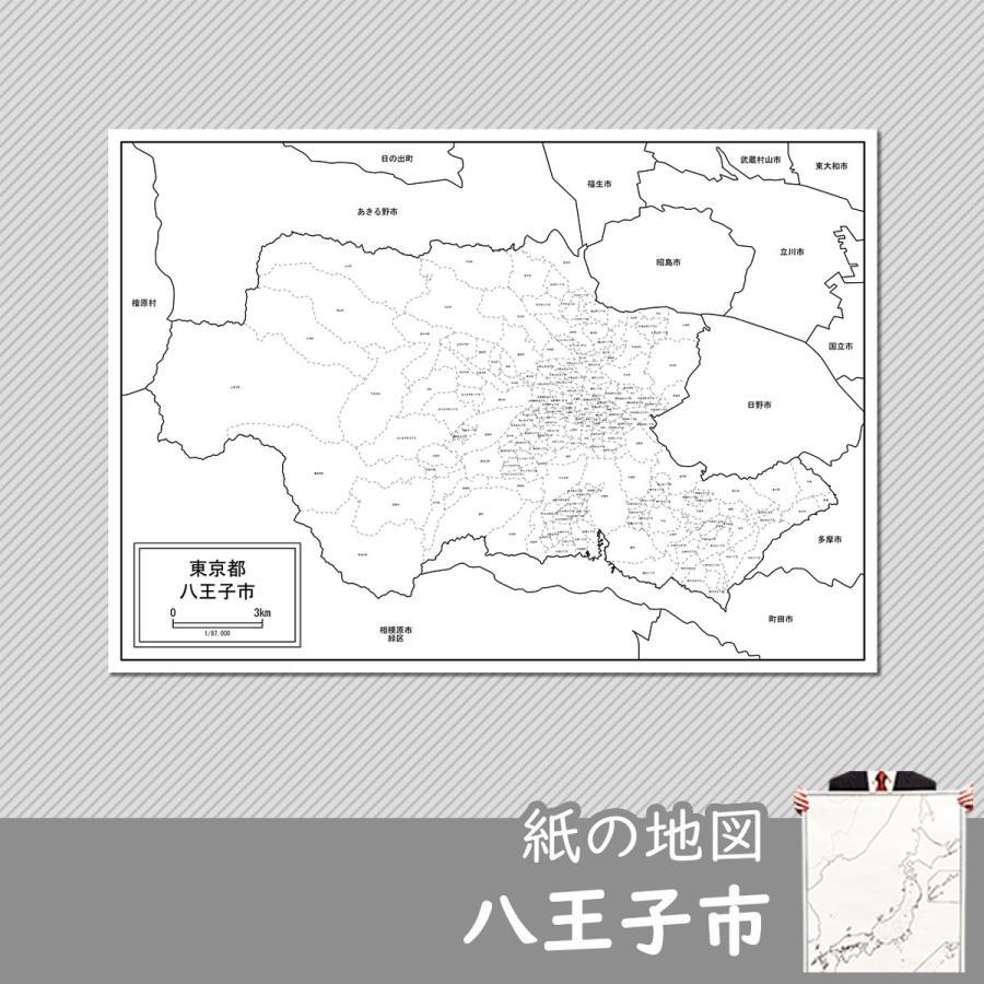 八王子市の紙の地図|freemap