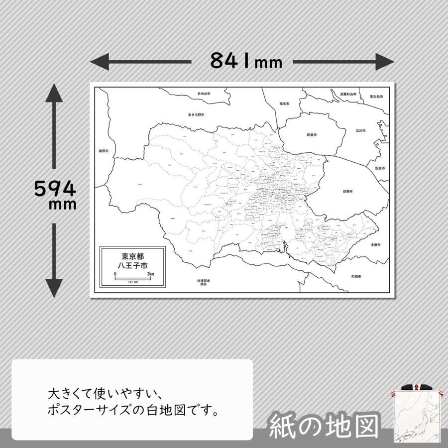 八王子市の紙の地図|freemap|02