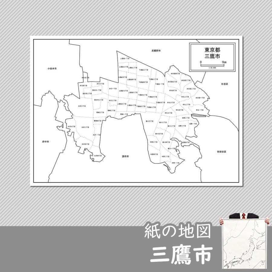 三鷹市の紙の地図 :jp13204pa1:白地図専門店 - 通販 - Yahoo!ショッピング