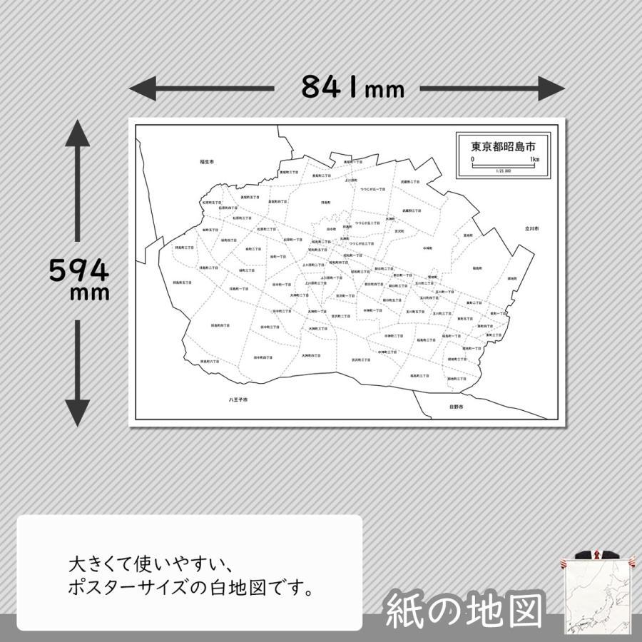 昭島市の紙の地図|freemap|02