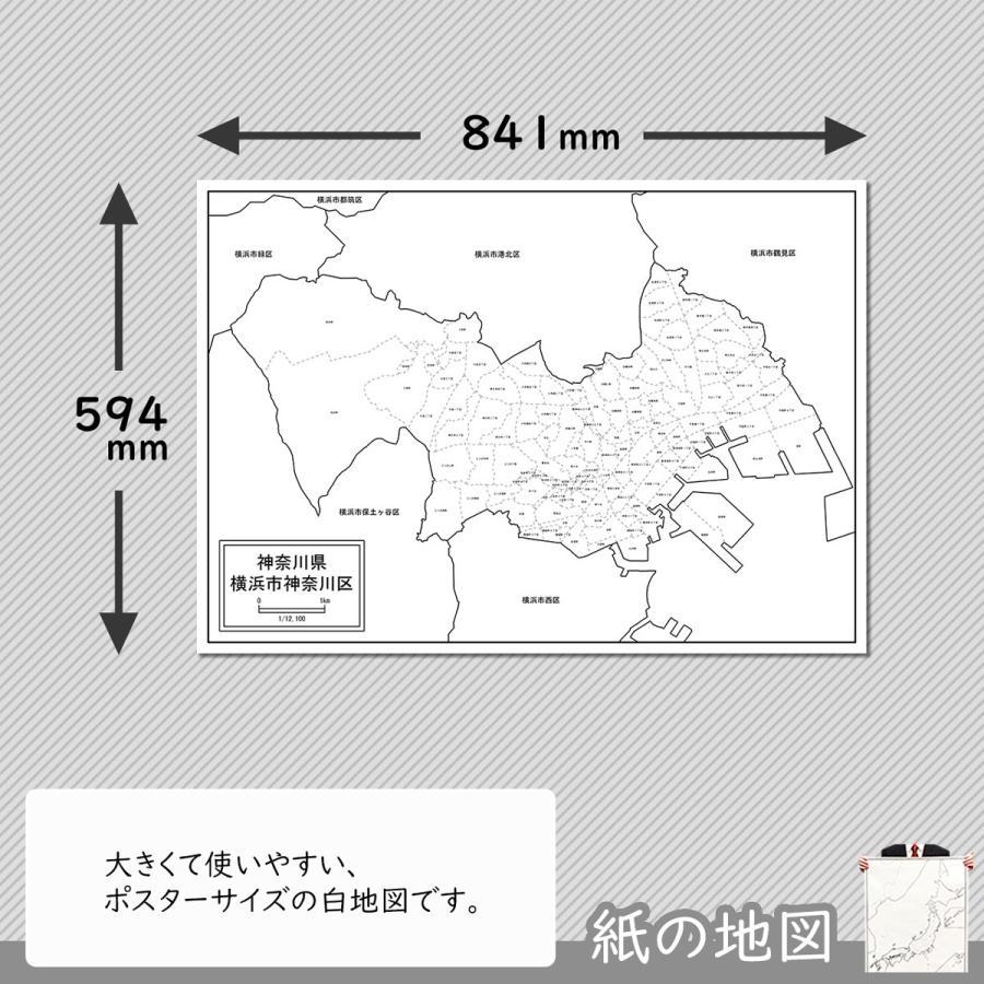 横浜市神奈川区の紙の地図 freemap 02